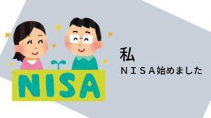 NISA(ニーサ)を始めました。