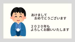 【2020】あけましておめとうございます!