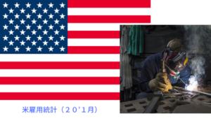 米雇用統計(20.1月)