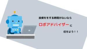 ロボアドバイザー投資法!