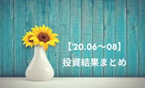 【'20.06~08】取引結果まとめ