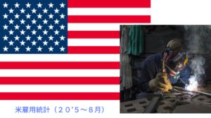 米雇用統計(20.5月~8月)