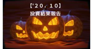 【'20.10】取引結果まとめ