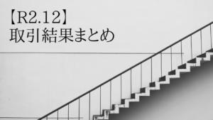【'20.12】取引結果まとめ