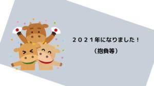 あけましておめでとうございます!(2021)
