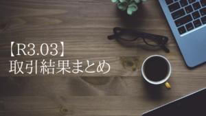 【'21.03】取引結果まとめ