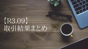 【'21.09】取引結果まとめ